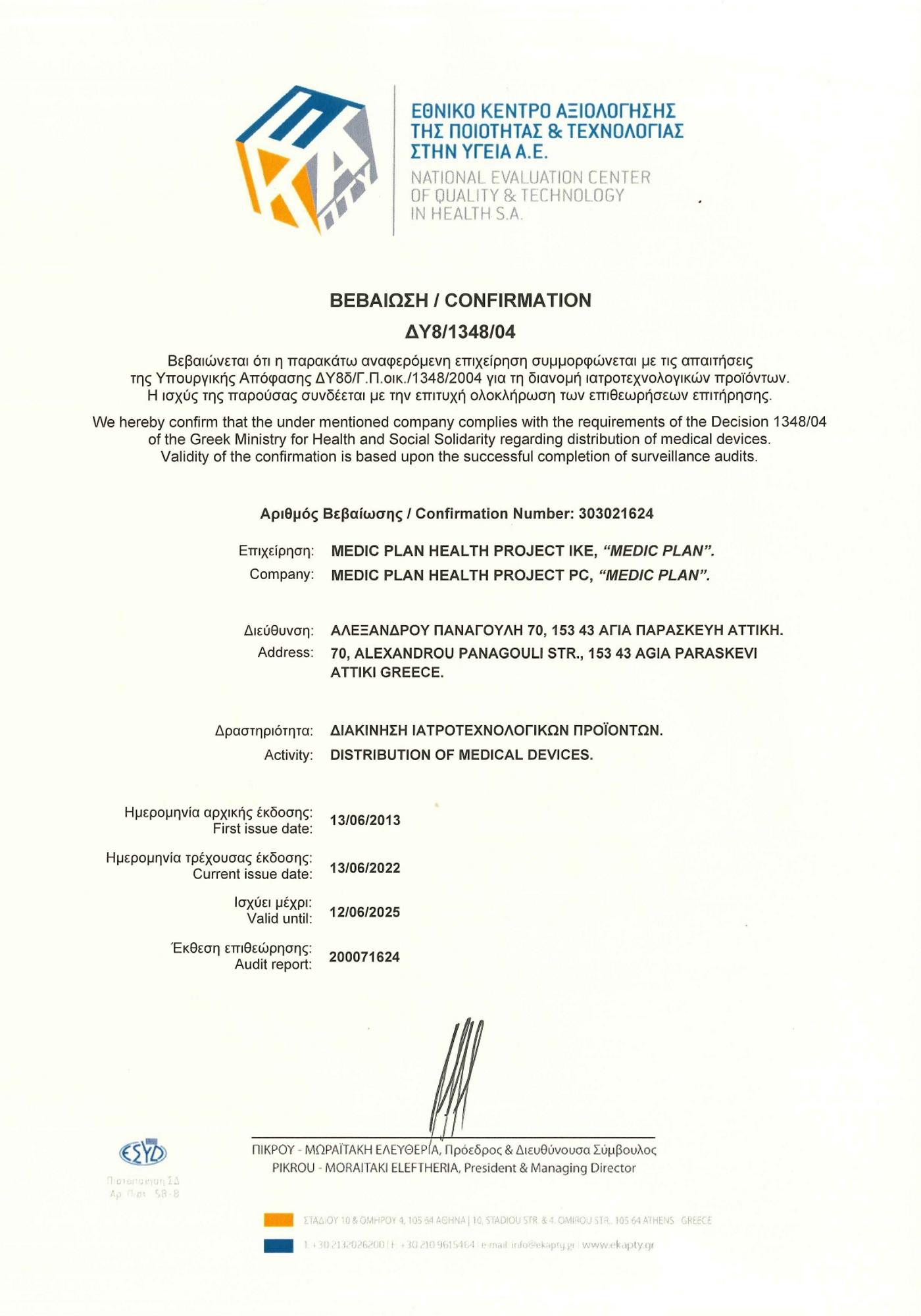 MEDIC-PLAN-DY8-1348-2004_gr