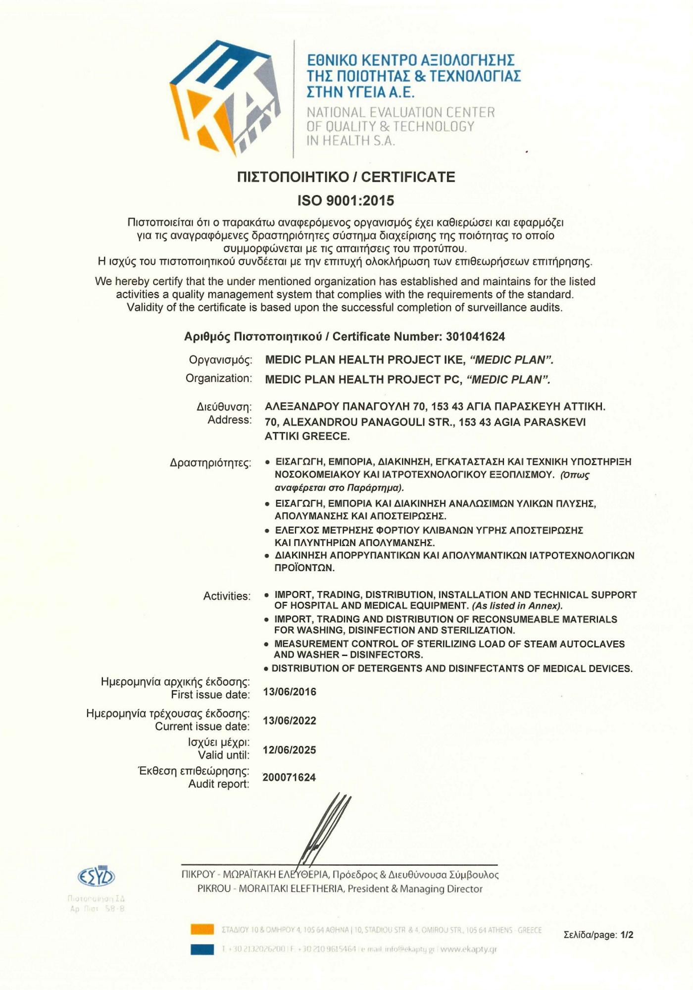 MEDIC-PLAN-ISO-9001-2015_gr