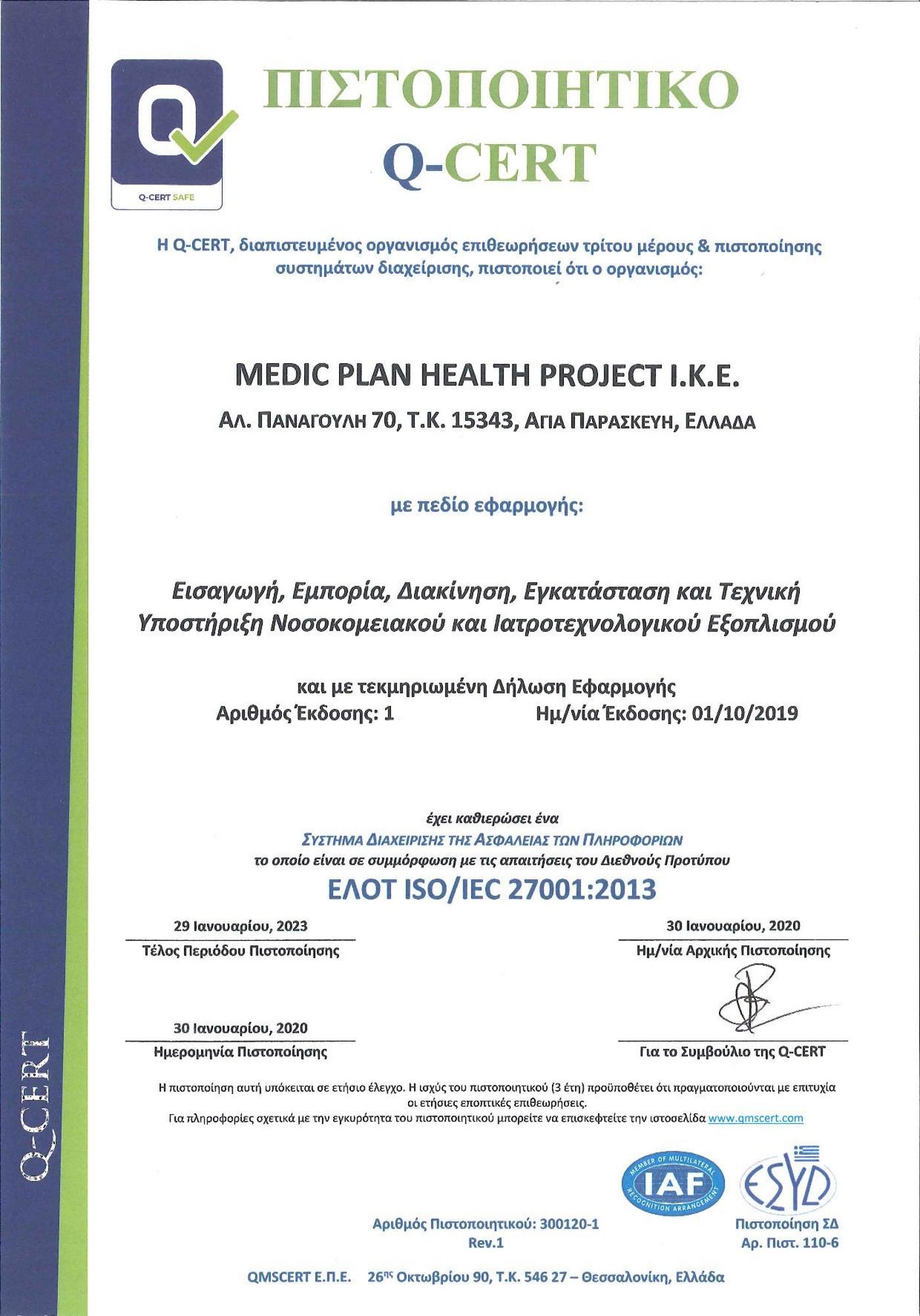 MEDIC-PLAN-ISO-IEC 27001-2013_gr